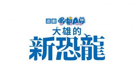 动作冒险游戏《哆啦A梦大雄的新恐龙》繁体中文版12 月17 日上市