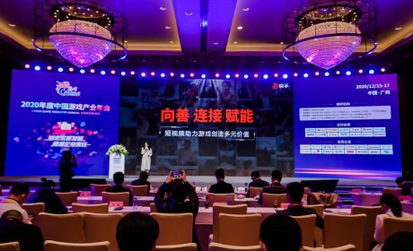 快手游戏唐宇煜:短视频成新时代超级连接器,助力游戏行业创造多元价值