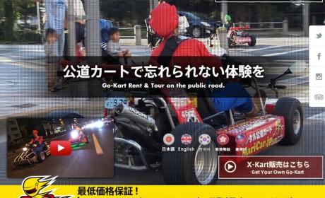 确认侵害《玛利欧赛车》商标权!街头卡丁车「MariCar」须赔偿任天堂五千万日圆