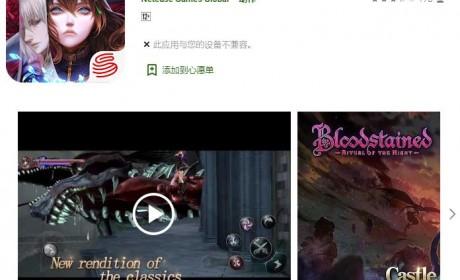 网易与ArtPlay合作的《赤痕:夜之仪式》手游正式发售