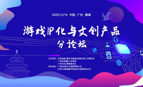 游戏产业看广州,拟筹百亿资金投版权金融合作