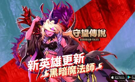 《守望传说》推出全新英雄「黑暗魔法师贝丝」以及最新活动「巨型扭蛋机」