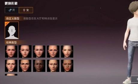 和平精英已经创建角色怎么修改捏脸 吃鸡捏脸方法代码数据