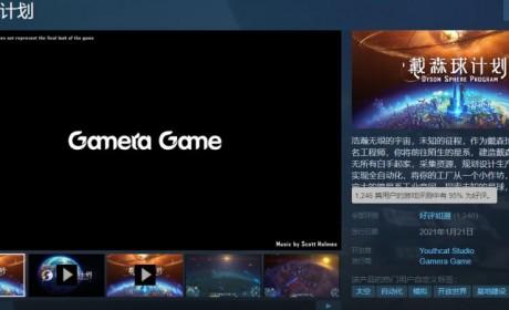 5个人用不到两年时间,做了一款发售1小时登顶Steam全球热销榜的国产游戏