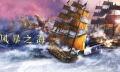 海战题材ARPG游戏《风暴之海》 登陆WeGame平台