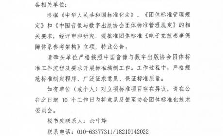 关于中国音像与数字出版协会团体标准《电子竞技赛事保障体系参考架构》立项的公告