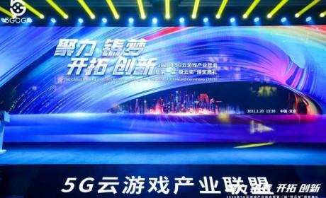 顺网科技荣获2020年度5G云游戏产业登云奖