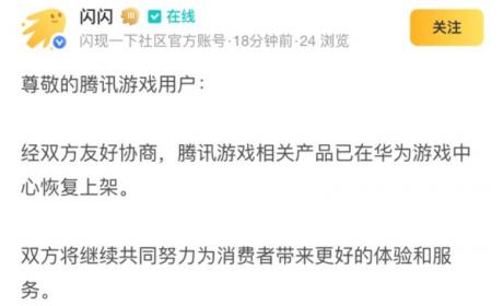 华为重新上架腾讯游戏