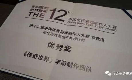 """《传奇世界手游》制作团队荣获2020 CGDA""""最佳游戏数值平衡设计奖"""""""