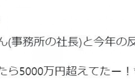 日本第一COSER Enako年收入超5000万 粉丝们狂贺