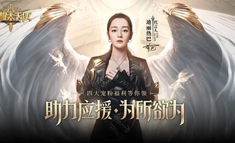 女神降临《荣耀大天使》迪丽热巴直播预告