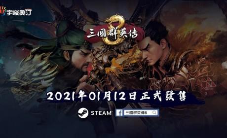 《三国群英传8》提前一日问世、新宣传影片曝光首月释出DLC 神关羽