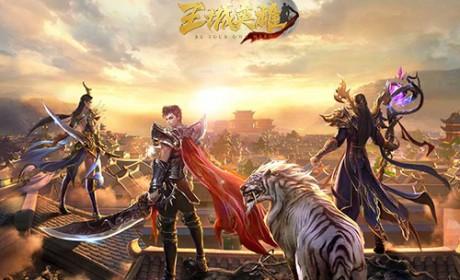 更新预告《王城英雄》全新版本即将来袭