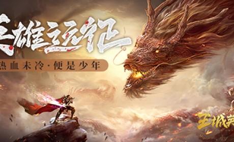 热游精选《王城英雄》新版本玩法来袭