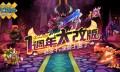 《奇幻生活Online》周年庆盛大开启释出大改版「一骑当千的黑骑士奥丁」与精采内容!