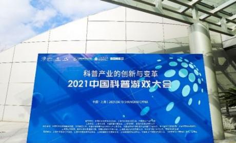 首届中国科普游戏大会在沪举办 聚焦科普产业的创新与变革