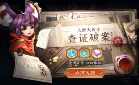 《王者荣耀》S23赛季两大新活动开启