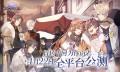 《少女的王座》全平台公测定档4月22日