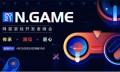 《阴阳师》、《超时空要塞》原作导演现身2021N.GAME网易游戏开发者峰会