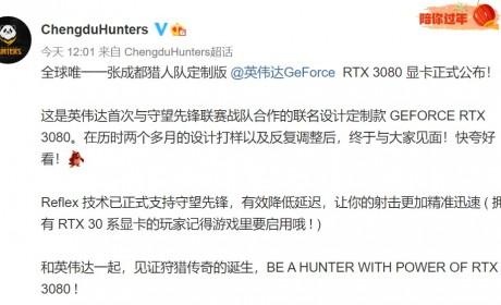 全球唯一一张成都猎人队定制版RTX 3080显卡正式公布