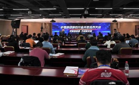 共谋发展新机遇 中国移动游戏行业开放合作大会在京举行
