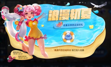王者荣耀5月18日更新了什么内容?情人节活动开启,碎片商店更新