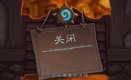 炉石传说实名认证无法登陆怎么办?