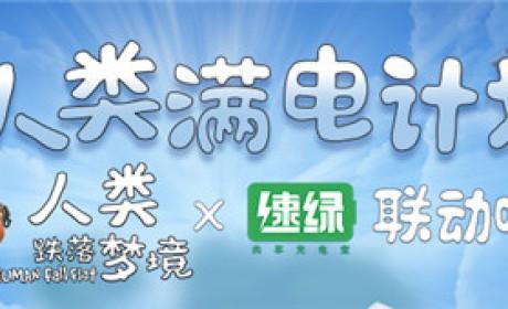 北京举办《人类跌落梦境》线下快闪活动,欢乐能源溢满全城