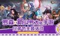 """《新斗罗大陆》携手罗森便利店 推出""""食神""""奥斯卡主题活动"""