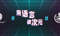 #用语言 破次元# HS翰思将在2021 ChinaJoy BTOB再续精彩!