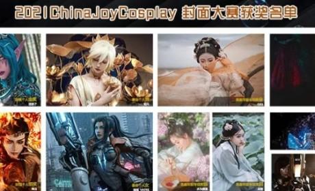 2021ChinaJoy封面大赛获奖名单正式揭晓