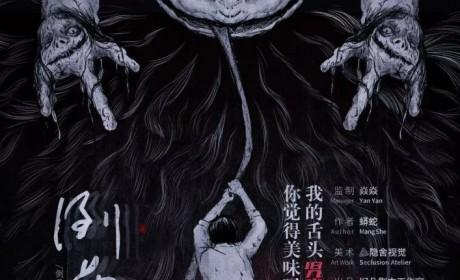 令人毛骨悚然的沉浸式恐怖剧本《倒吊蟾》即将登录本墨·青岛展会!