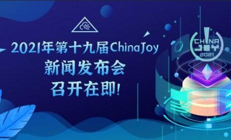 2021第十九届中国国际数码互动娱乐展览会(ChinaJoy)暨ChinaJoy Plus线上嘉年华新闻发布会召开在即!