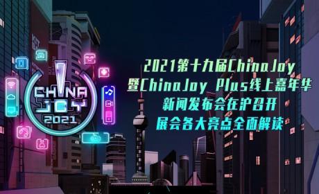 2021第十九届ChinaJoy暨ChinaJoy Plus线上嘉年华新闻发布会在沪召开,展会各大亮点全面解读