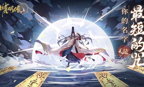平安京风云《晴明传》玩法新动态公布