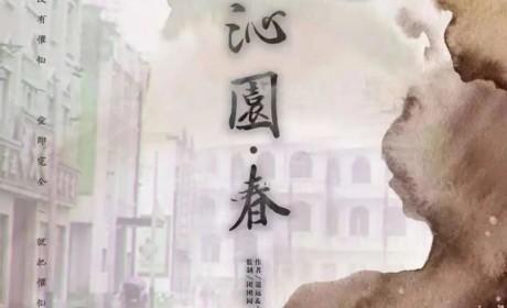 《沁园春》-民国沉浸谍战本
