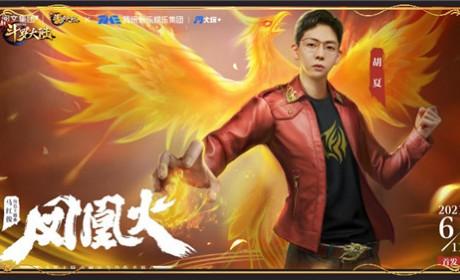 胡夏加入《新斗罗大陆》手游演唱马红俊主题曲《凤凰火》今日多平台上架