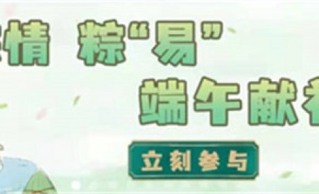 端午节送阴阳师蓝票啦!来网易云游戏无需配置感受在线开玩