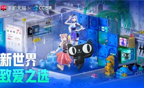 手机天猫x 网易CC直播联合开启新世界致爱之选 抢周边爆款