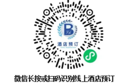 2021ChinaJoy上海酒店选购指南,以下酒店为ChinaJoy协议酒店