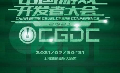 2021中国游戏开发者大会(CGDC) 7月31日技术专场演讲嘉宾(部分)!业内大牛抢鲜看
