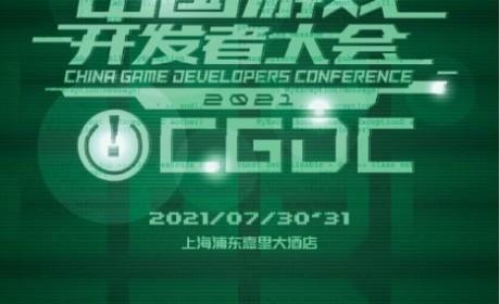 2021中国游戏开发者大会(CGDC)7月30日游戏运营专场演讲嘉宾!业内大牛抢鲜看