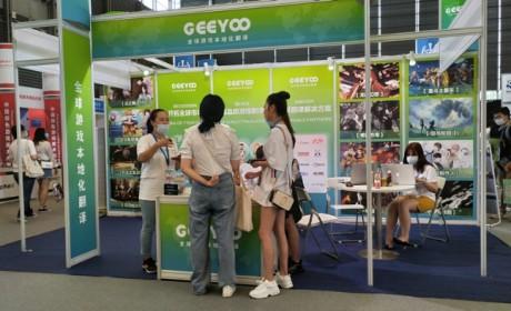 Geeyoo(吉优)公司将在2021ChinaJoyBTOB展区再续精彩