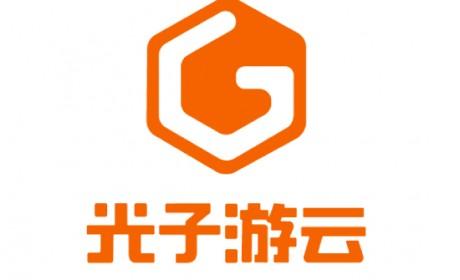 专业游戏视频供应商光子游云将于2021ChinaJoyBTOB展区精彩亮相