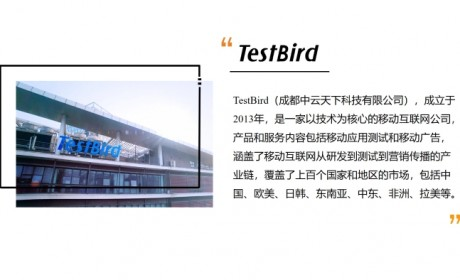 TestBird将于2021 ChinaJoy BTOB展区精彩亮相