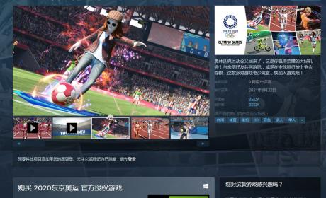 《2020东京奥运官方授权游戏》国服售价279元