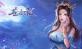 邂逅仙缘KU25《苍之录》开启仙侠江湖行