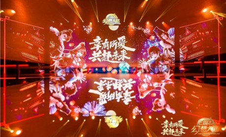愿与你共赴未来!三国志幻想大陆一周年庆典回顾