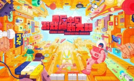首届中国游戏创新大赛确认参展ChinaJoy BTOC