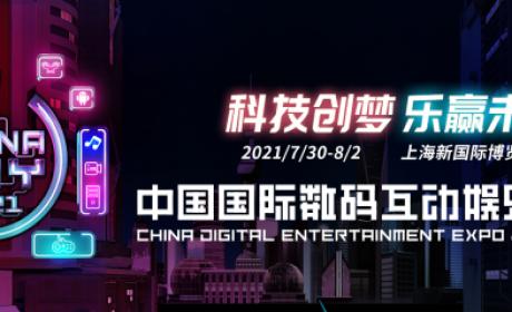 宾至如归!2021ChinaJoy临时媒体证开放注册